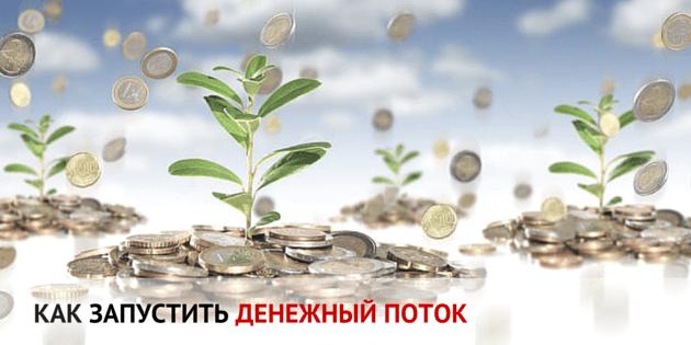 Запустите денежный поток