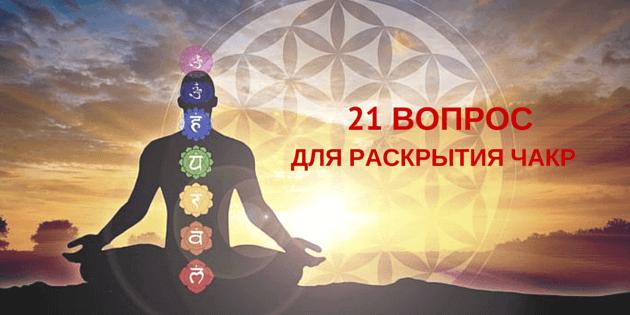 21 вопрос для раскрытия чакр в новом году