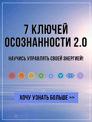 Базовый курс 7 ключей осознанности 2.0