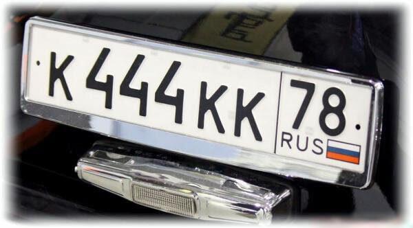 Что означают цифры номера машины