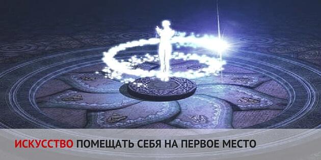 Первый закон центрируйте свою энергию