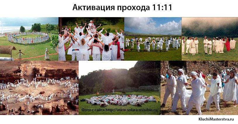 Активация прохода 11:11