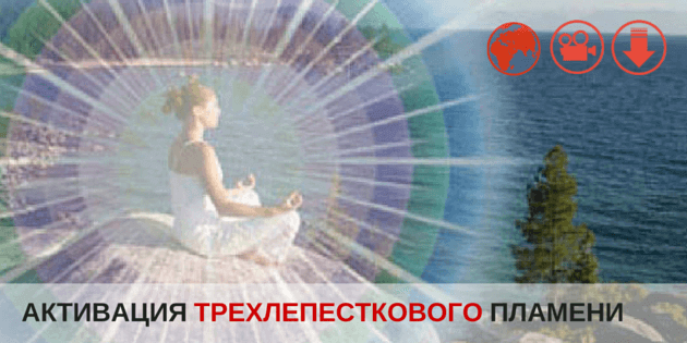 [Медитация] Активация трехлепесткового пламени