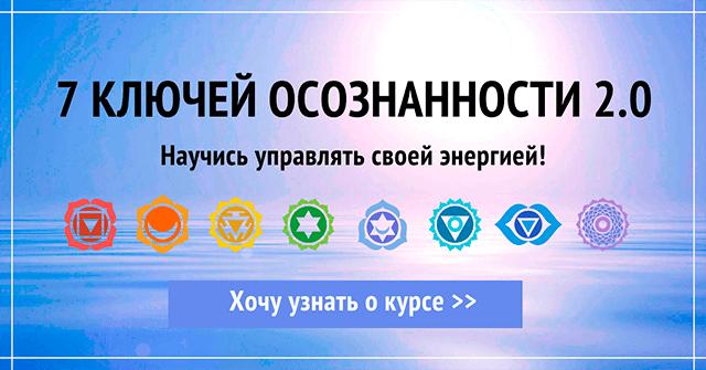 Онлайн курс 7 Ключей Осознанности 2.0