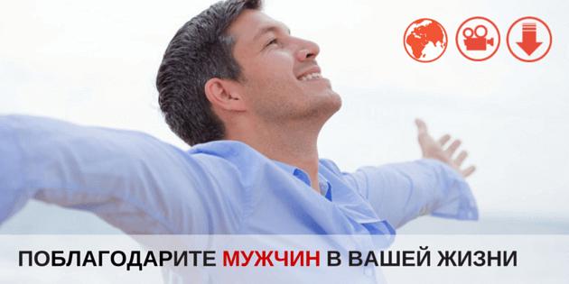 [Медитация] Благодарность Мужчинам