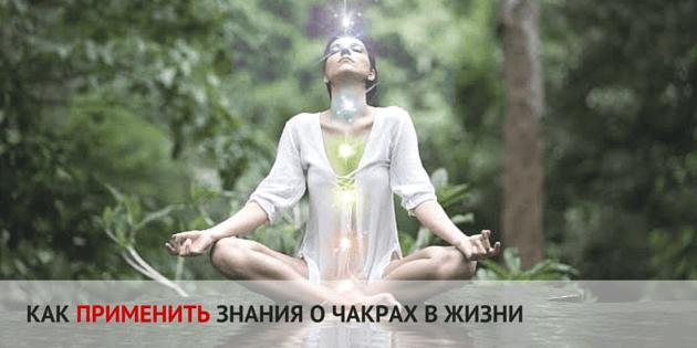 Как использовать чакры в повседневной жизни