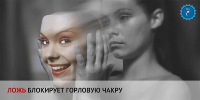 Чакры человека и их значение: Ложь блокирует горловую чакру