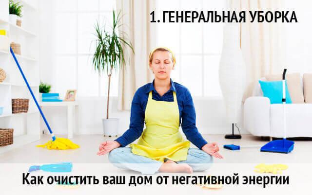 как очистить дом от негатива и поставить защиту: уборка
