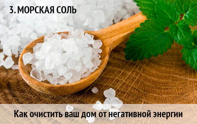 как очистить дом от негатива и поставить защиту: соль