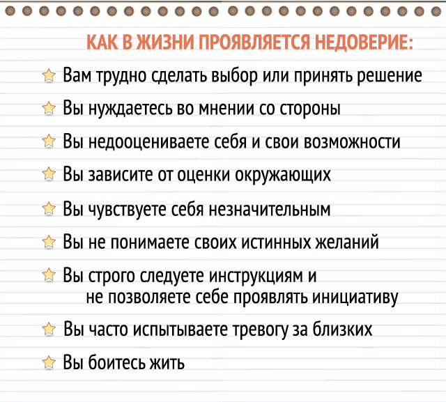 doverie-vliyaet-kachestvo-zhizni