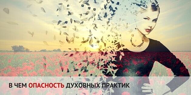 duhovnyie-praktiki-opasnost-01