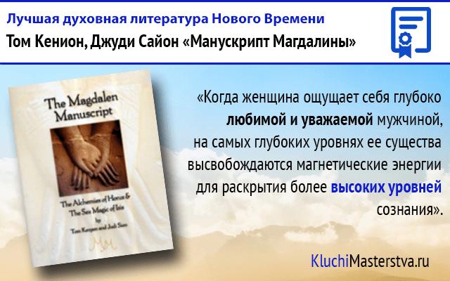 Духовная литература: Том Кенион, Джуди Сайон «Манускрипт Магдалины»н