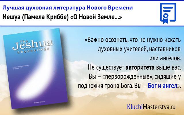 Духовная литература: Иешуа (через Памелу Криббе) «О Новой Земле, Работниках Света и Сознании»