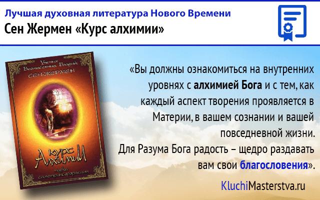 Духовная литература: Сен Жермен «Курс алхимии. Наука самотрансформации»