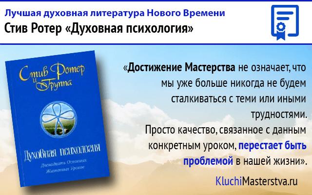 Духовная литература: Стив Ротер «Духовная психология»