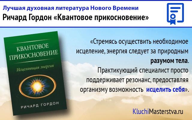 Духовная литература: Ричард Гордон «Квантовое прикосновение»