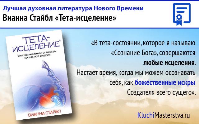 Духовная литература: Вианна Стайбл «Тета-исцеление»