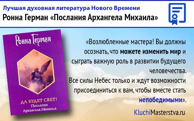 Духовная литература: Ронна Герман «Да будет Свет! Послания Архангела Михаила»н