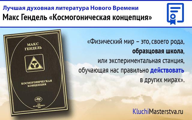 Духовная литература: Макс Гендель «Космогоническая концепция Розенкрейцеров»ь