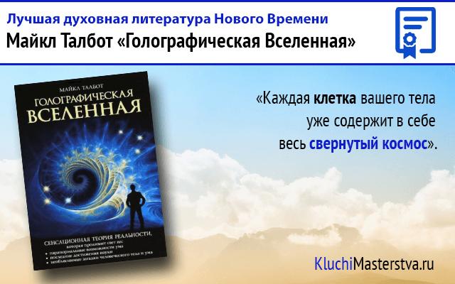 Духовная литература: Майкл Талбот «Голографическая Вселенная»