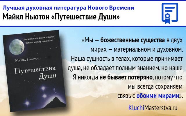 Духовная литература: Майкл Ньютон «Путешествие Души. Жизнь после жизни»