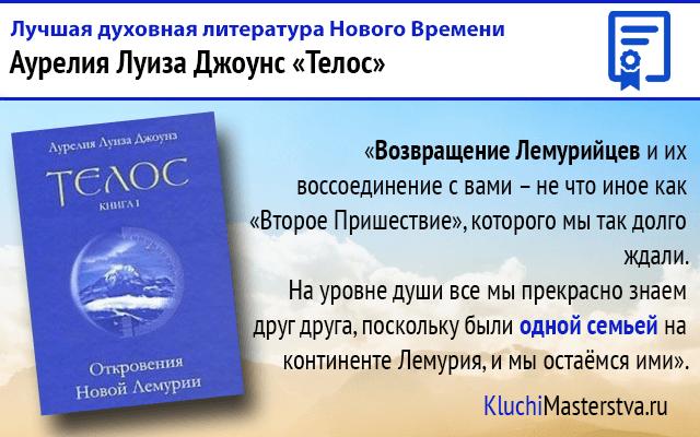 Духовная литература: Аурелия Луиза Джоунс «Телос. Откровения Новой Лемурии»я