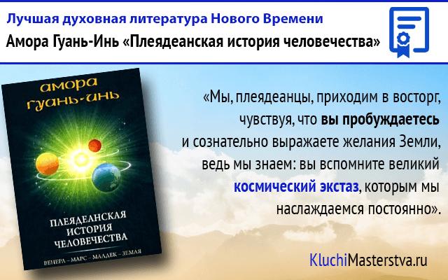 Духовная литература: Амора Гуань-Инь «Плеядеанская история человечества»