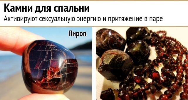 энергия камней: Пироп позволит ощутить страсть жизни, иметь хорошее потомство и заземление.