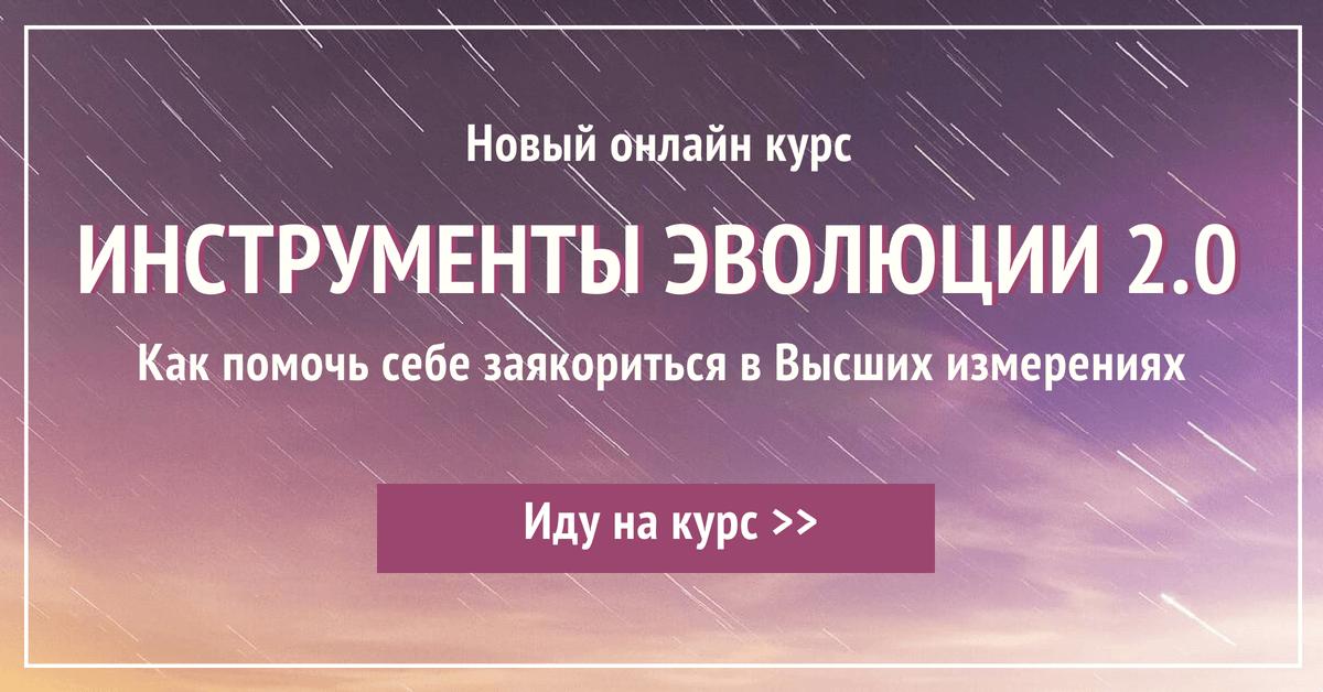 Авторский курс Новые инструменты духа 2.0