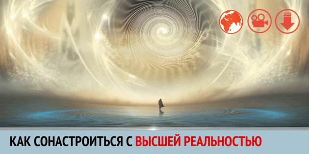 Медитация Наивысшая Реальность