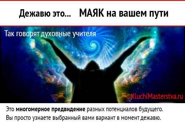 ваш духовный маяк на пути!