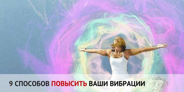 instrumentyi-povyisheniya-vibratsiy-0