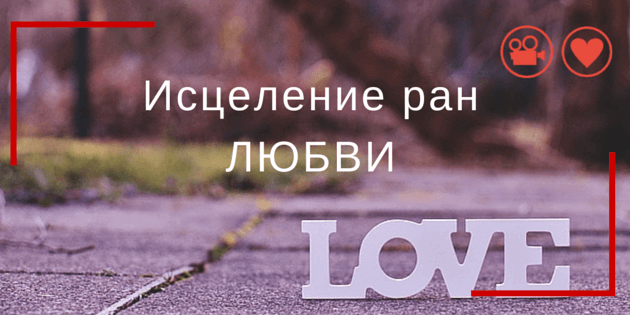 Медитация Исцеление ран любви