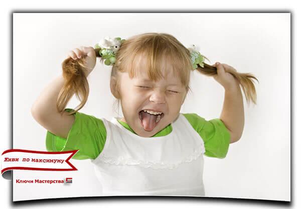 управление энергией: Дети - странное поведение, капризы, болезни
