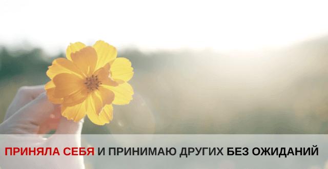 Изменения в жизни после применения духовных практик - личные истории