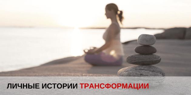 Как меняется жизнь благодаря духовным практикам