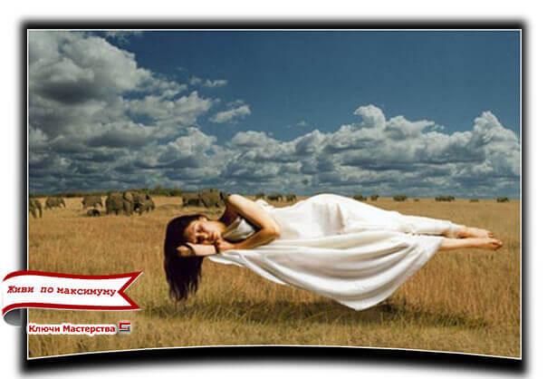 Как защитить себя во время сна: Где вы «гуляете» во время сна