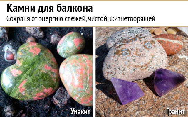 энергия камней: Балкон или терраса - энергетическое взаимодействие с природой