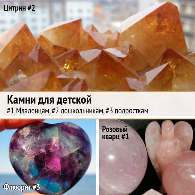 камни-для-детской