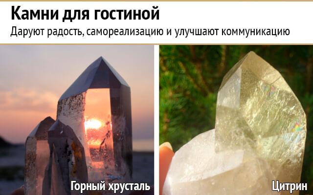 Камни и кристаллы для гостиной дают фокусировку и активации энергии