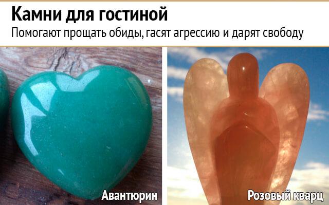 камни-для-гостиной-2