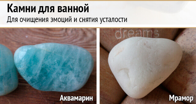 энергия камней: Ванная комната и туалет - энергетическая очистка