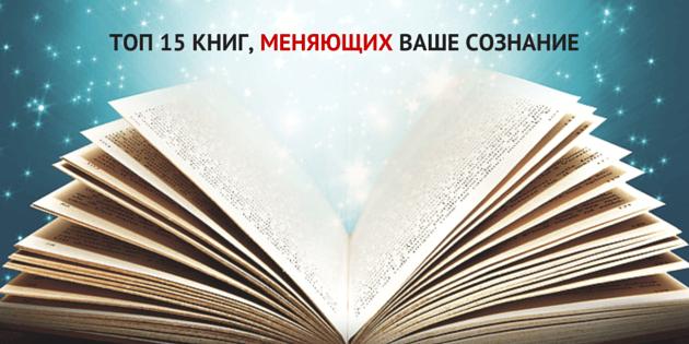Лучшие популярные книги, меняющие сознание. Топ-15