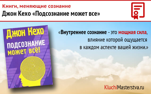 Книги меняющие сознание: Джон Кехо