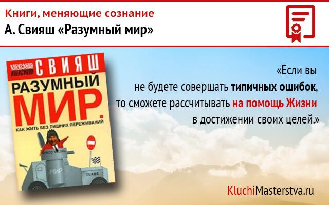 Книги меняющие сознание: Александр Свияш