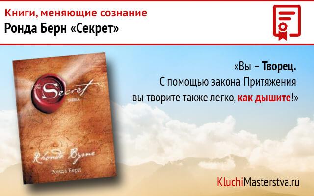 Книги меняющие сознание: Ронда Берн