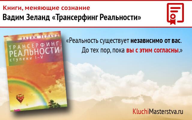 Книги меняющие сознание: Вадим Зеланд