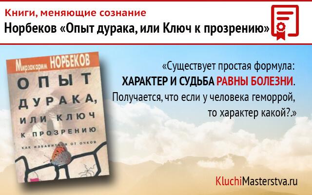 Книги меняющие сознание: Мирзакарим Норбеков
