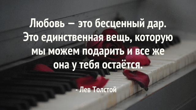 Лучшие цитаты о любви