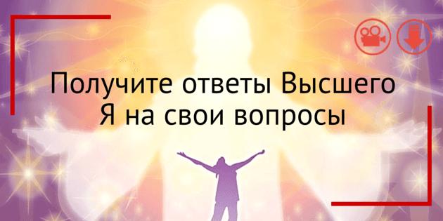 meditatsiya-dialog-s-vyisshim-ya